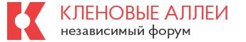 Форум жителей ЖК Кленовые Аллеи